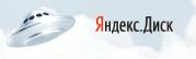 Скачать с Яндекс.Диск